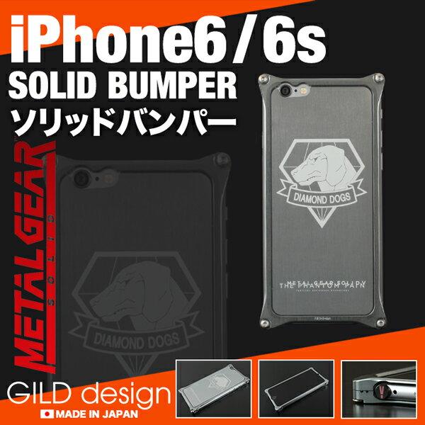 ギルドデザイン iPhone6s バンパー ソリッドバンパー アルミバンパー バンパーケース メタルギアソリッドVコラボ DD Ver アルミ スマホ ケース iPhone6 日本製 ギルドデザイン