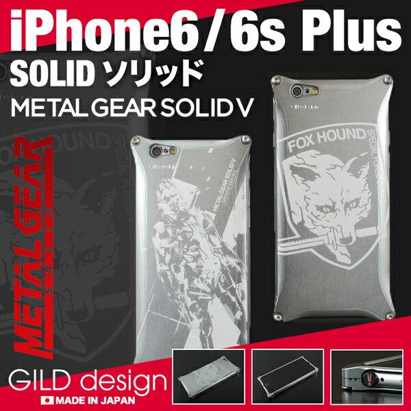 ギルドデザイン iPhone6s Plus ソリッド メタルギアソリッドVコラボ アルミ スマホ ケース iPhone6Plus 日本製 ギルドデザイン
