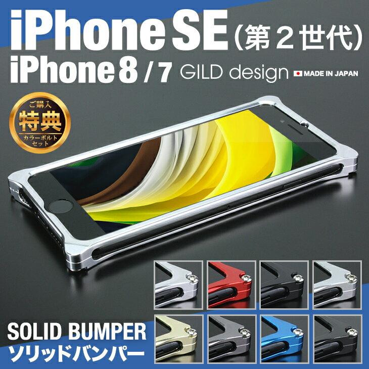 iPhone8 iPhone7 アルミバンパー 耐衝撃 ケース ソリッドバンパー ギルドデザイン GILD design バンパー アルミケース スマホケース 日本製 Solid bumper for iPhone8/7