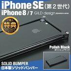 ギルドデザインiPhone7ソリッドバンパーポリッシュブラックアルミスマホケースカバーiPhone7