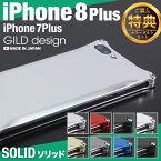 ギルドデザインiPhone7PlusソリッドアルミスマホケースカバーiPhone7プラス