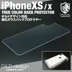 iPhoneX強化ガラスバックプロテクターキルドデザイン専用背面保護ガラスフィルムTrueColorBackProtectorforGILDdesigniPhoneX