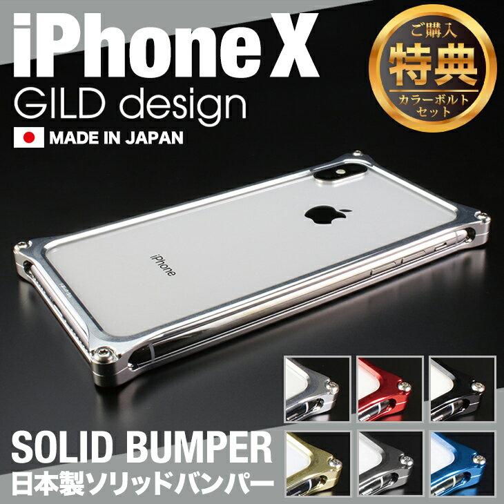 ギルドデザイン iPhoneX バンパー アルミ 耐衝撃 アルミバンパー ケース カバー 日本製 GILDdesign iPhone X iphone10 アイフォン10 GILD design