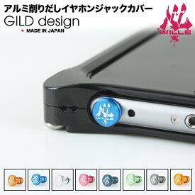 【日本製】 イヤホンジャック カバー アルミ削り出し スマートフォン用 エヴァンゲリオン WILLE Xperia iPhone ギルドデザイン イヤホン ジャック