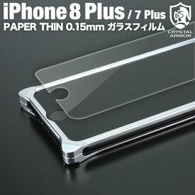 ガラスフィルム iPhone8 Plus iPhone7Plus クリスタルアーマー PAPER THIN ラウンドエッジ強化ガラスフィルム 0.15mm for iPhone8Plus iPhone7Plus 6sPlus 6Plus ギルドデザイン
