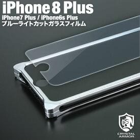 ガラスフィルム iPhone8 Plus iPhone7Plus クリスタルアーマー ブルーライトカット強化ガラスフィルム 0.2mm for iPhone8Plus iPhone7Plus 6sPlus 6Plus ギルドデザイン