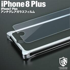 ガラスフィルム iPhone8 Plus iPhone7Plus クリスタルアーマー アンチグレアブルーライトカット強化ガラス 0.25mm for iPhone8 Plus iPhone7Plus ギルドデザイン