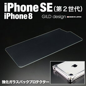 iPhone8 強化ガラスバックプロテクター キルドデザイン専用 背面保護ガラスフィルム True Color Back Protector for GILD design iPhone 8