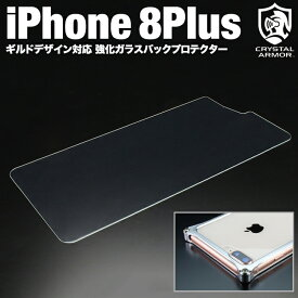 iPhone8 Plus 強化ガラスバックプロテクター キルドデザイン専用 背面保護ガラスフィルム True Color Back Protector for GILD design iPhone 8Plus