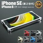 ギルドデザインiPhone8iPhone7バンパーソリッドバンパーアルミバンパーバンパーケースアルミスマホケースカバーiphone8日本製ギルドデザイン