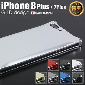 【日本製アルミ削り出し】 ギルドデザイン iPhone8 Plus iPhone7Plus 耐衝撃 ケース アルミ アルミケース スマホ カバー GILD design solid iPhone8plus / iPhone7 plus