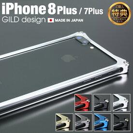 【日本製アルミ削り出し】 ギルドデザイン iPhone8 Plus iPhone7Plus バンパー アルミバンパー アルミ スマホ ケース カバー アイフォン8プラス 耐衝撃 GILD design bumper