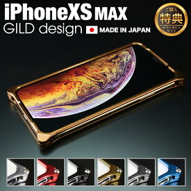 【日本製】 ギルドデザイン iPhone XS MAX バンパー アルミ 耐衝撃 アルミバンパー ケース カバー GILDdesign iPhoneXS MAX iphone10 アイフォン10 GILD design
