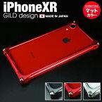 iPhoneXRアルミバンパー耐衝撃ケースソリッドバンパーギルドデザインGILDdesignマットカラーアルミケーススマホケース日本製バンパーSolidbumperforiPhonexrアイフォンアイホン