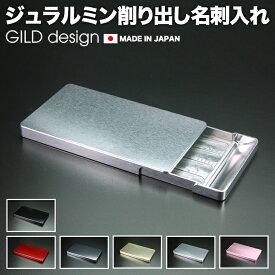 【日本製アルミ削り出し】 ギルドデザイン ジュラルミン削り出し名刺入れ SOLID ソリッド カードケース 高級アルミ名刺入れ ギルドデザイン