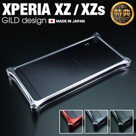 7e19145173 【日本製】 ギルドデザイン Xperia XZ XZs バンパー エクスペリア アルミバンパー アルミ ケース カバー