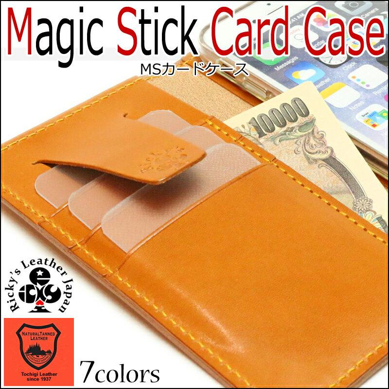 MS カードケース 【カスタム専用】 iPhone X 10 8 8plus 7 7plus XPERIA XZ1 XZS XZPremium GALAXY S8 S8+ AQUOS R 対応 栃木レザー レザー 本革 革 カードポケット カードケース Ricky's リッキーズ r225