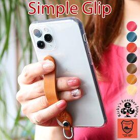 シンプルグリップ iphone xs max xr x 8 7 plus xperia 1 Ace xz3 xz2 xz1 xz premium GALAXY S10 plus Note 9 S9 plus TPU SO-03L SO-02L SOV40 802SO SC-03L SC-04L SC-05L SCV41 SCV42 SO-01L AQUOS R ケース レザー カバー リング付 栃木レザー 革 本革 Ricky's r152