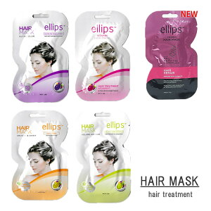 ellips(エリップス)送料安・最短商品到着に挑戦!ヘアマスク (Ellips Hair Mask) Bali バリ お土産 ヘアトリートメント ヘアパック エリプス ヘアーパック ヘアケア ellips エリップス メール便可能 洗
