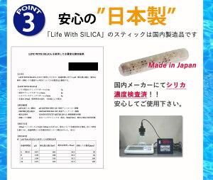 【シリカ(ケイ素・珪素)スティック3本セット】LifeWithSILICAスティック/スティック棒/シリカ還元/ペットボトル/簡単/ライフウィズ/ミネラル成分/メール便送料無料/日本製スティック/お試し/還元/シリカ水生成/お試し/水/お水/健康/美容