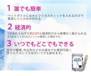 【シリカ(ケイ素・珪素)スティック3本セット】シリカ水/LifeWithSILICAスティック/スティック棒シリカ水//シリカ還元/ペットボトル/簡単/ライフウィズ/ミネラル成分/メール便送料無料/日本製スティック/お試し/還元/シリカ水生成/お試し/水/お水/健康/美容