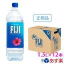 FIJI Water フィジー ウォーター 【1.5L×12本】【あす楽】【送料無料/北海道・沖縄・...