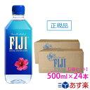 FIJI Water フィジー ウォーター 【500ml×48本(24本2箱)】【あす楽対応】【送料無料...