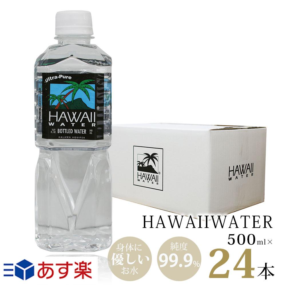 NEWサイズ★ハワイウォーター【500ml×24本(1ケース)】【あす楽】【送料無料】Hawaii water/ナチュラルウォーター/ハワイ/ペットボトル/水/天然水/海外セレブ/送料無料