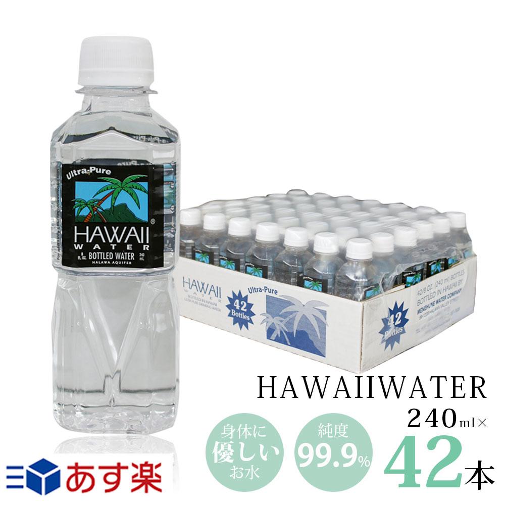 Hawaii water ハワイウォーター 【240ml×42本 Hawaiiwater】【あす楽対応】【送料無料】 【同梱不可】ナチュラルウォーター/ペットボトル/水/天然水/海外セレブ/ミネラルウォーター/送料無料