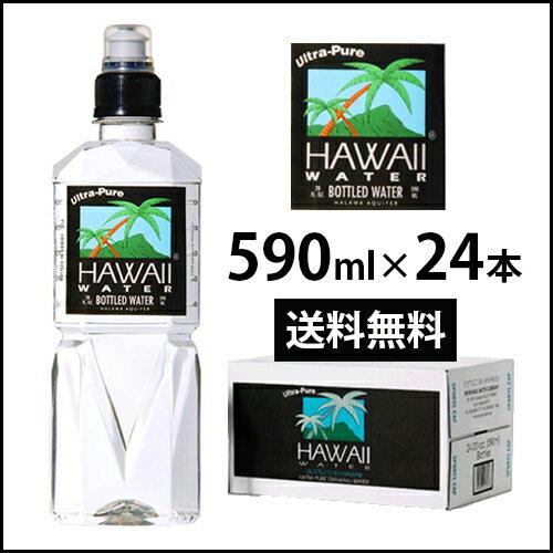 Hawaii water ハワイウォーター 【590ml×24本 Hawaiiwater】【あす楽対応】【送料無料】 【同梱不可】ナチュラルウォーター/ペットボトル/水/天然水/海外セレブ/送料無料