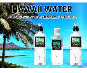 Hawaiiwaterハワイウォーター【240ml×42本Hawaiiwater】【あす楽対応】【送料無料】【同梱不可】ナチュラルウォーター/ペットボトル/水/天然水/海外セレブ//送料無料