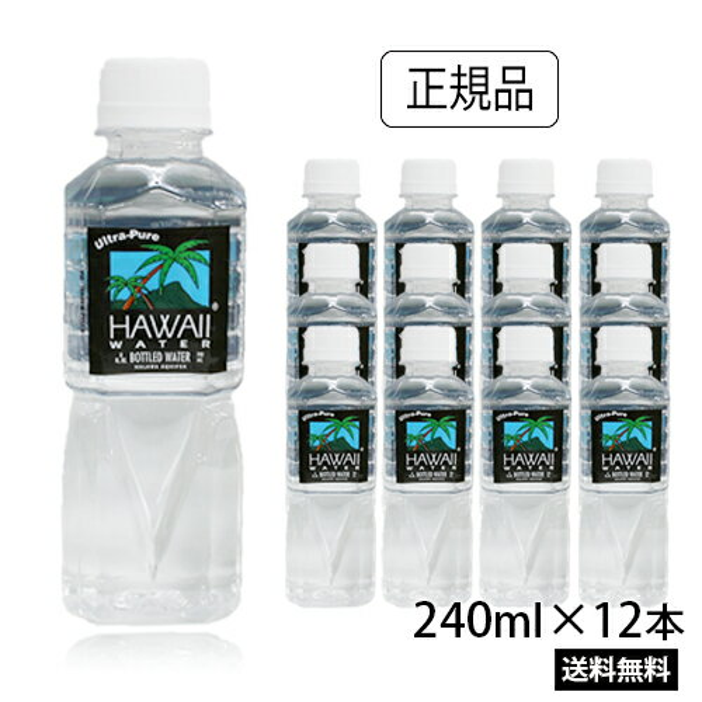Hawaii water ハワイウォーター 【240ml×12本 Hawaiiwater】【あす楽対応】【送料無料】 【同梱不可】ナチュラルウォーター/ペットボトル/水/天然水/海外セレブ/ミネラルウォーター/送料無料