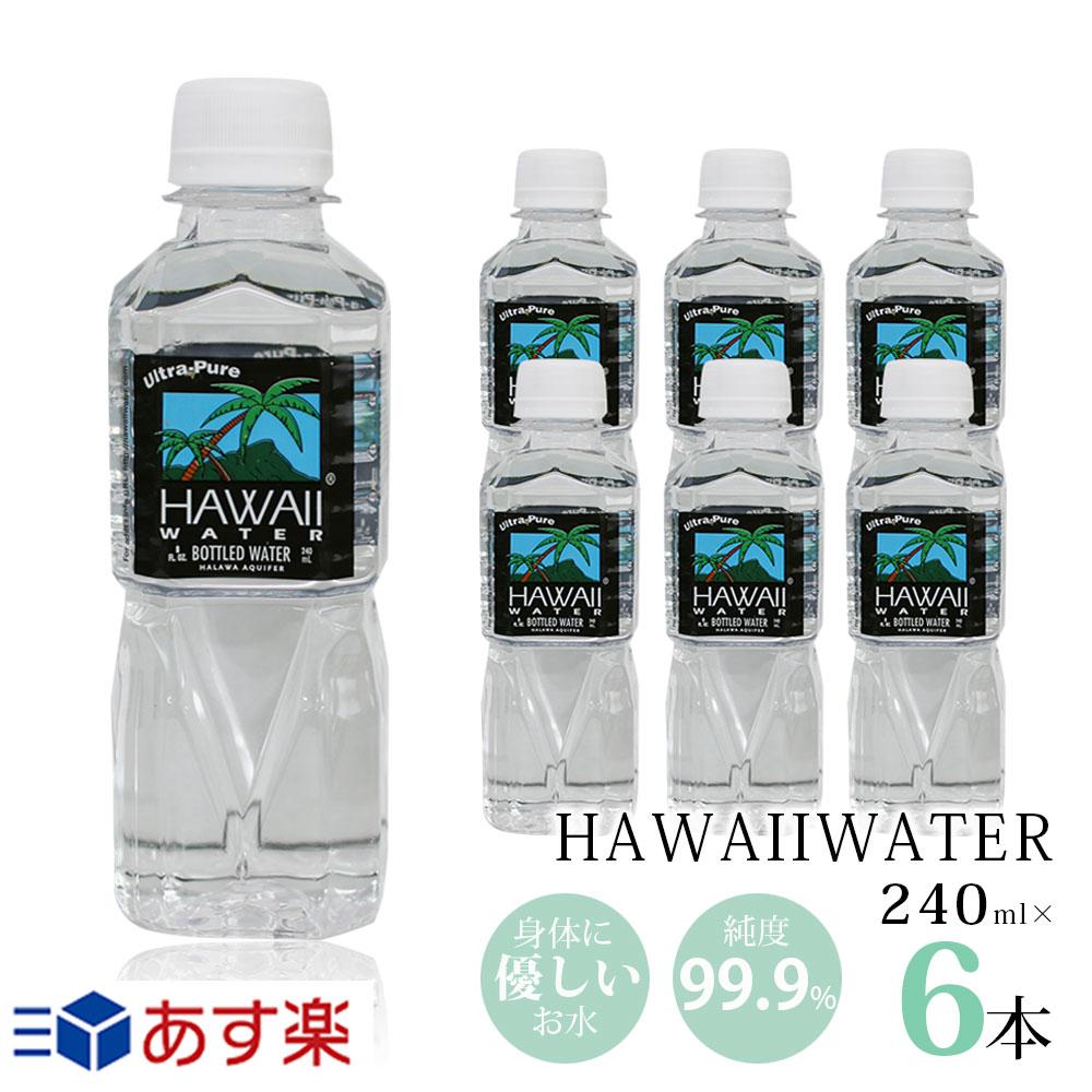Hawaii water ハワイウォーター 【240ml×6本 Hawaiiwater】【あす楽対応】【送料無料】 【同梱不可】ナチュラルウォーター/ペットボトル/水/天然水/海外セレブ/ミネラルウォーター/送料無料/お試し/おためし