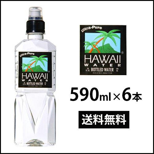 Hawaii water ハワイウォーター 【590ml×6本 Hawaiiwater】【あす楽対応】【送料無料】 【同梱不可】ナチュラルウォーター/ペットボトル/水/天然水/海外セレブ/送料無料
