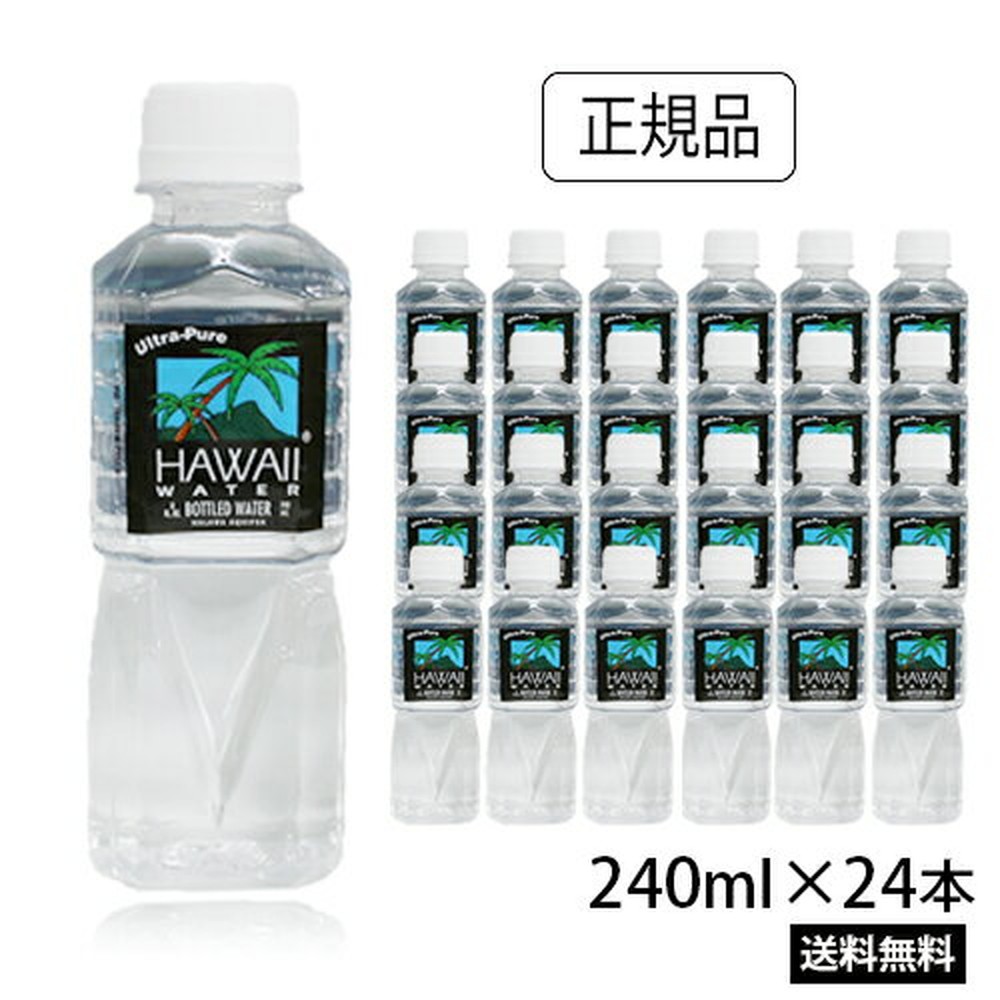 Hawaii water ハワイウォーター 【240ml×24本】【あす楽対応】【送料無料】ナチュラルウォーター/ペットボトル/水/天然水/海外セレブ/ミネラルウォーター/ギフト/送料無料