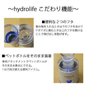 【送料無料】【水素水】たった2分でできる!高濃度水素水/ハイドロライフ/携帯水素水ボトル/HOTもできる/美容/健康/hydrolife