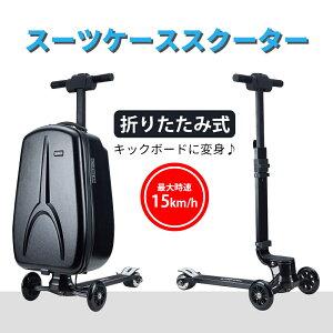 スーツケース スクーター 電動キックボード 2点セット 折り畳み 21in 航続距離12km 耐荷重150kg 最大時速15km/h ブレーキ付き キックスクーター キャリーバッグ キャリーケース 男性 女性 子供 誕