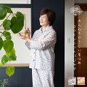 パジャマ レディース 綿100% 前開き 長袖 花柄 | ニット コットン 実用的 ギフト 母 母親 シニア 入院 お見舞い 部…