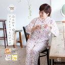 花柄ニット パジャマ レディース 綿100% | 母の日 ギフト プレゼント シニア 入院 お見舞い 部屋着 祝い 長寿 還暦 …