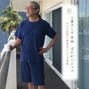 2重ガーゼ 半袖 パジャマ メンズ | 夏 ガーゼ 前開き コットン プレゼント ギフト シニア 入院 お見舞い 部屋着 寝巻…