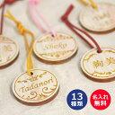 ヒノキの洋風ネームプレート【13種】【7文字まで】卒園卒業ギフトとして】<誕生日プレゼント 名入れ><記念品 名入…