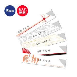 【6枚以上から購入可能】紙製 名前入れできる箸袋 【5種類】<席札 結婚式><席札 印刷込み>