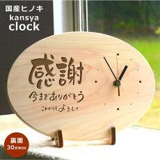 感謝時計ひのき時計木製時計