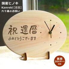 還暦のプレゼントひのき時計メッセージ入り