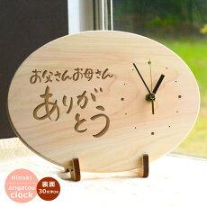 木製メッセージ入り時計