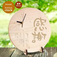 木製感謝メッセージ入り時計(丸型)