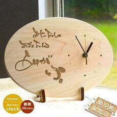 敬老の日セットヒノキ時計と名前入りストラップ2個
