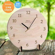 ナチュラルな無塗装の時計