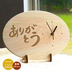 木製ありがとうメッセージ入り時計(だ円)