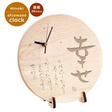 木製幸せメッセージ入り時計(丸型)